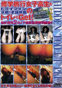 女子校生をドライブイン京都の老舗旅館のトイレでGet
