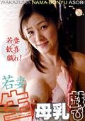 若妻生母乳戯び