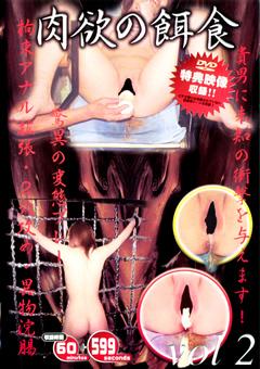 肉欲の餌食2