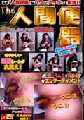 The・人間便器15