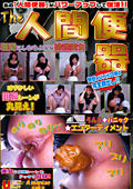 The・人間便器14