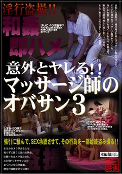 意外とヤレる!!マッサージ師のオバサン3…》無料エロ動画まとめ|H動画ネット