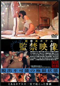DUGA 新宿某ホテル監禁映像