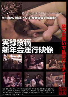 実録投稿 新年会淫行映像