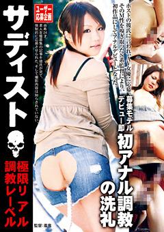 DUGA 募集モデル デビュー即初アナル調教の洗礼 由希