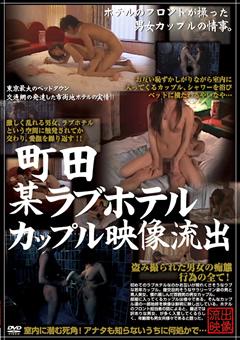 DUGA 町田某ラブホテルカップル映像流出