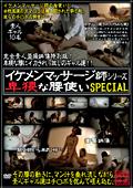 イケメンマッサージ師シリーズ 卑猥な腰使いSPECIAL|ファン待望の激エロ作品