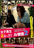 女子校生と2人っきりでAV観賞2