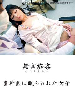 DUGA 歯科医に眠らされた女子