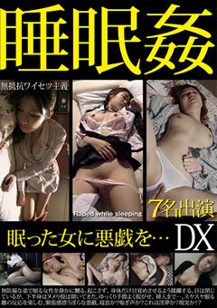 睡眠姦DX 7名出演 眠った女に悪戯を…