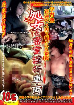 DUGA 学習塾送迎バス内で行われる猥褻 処女と密室淫行車両