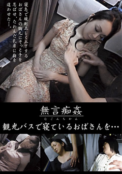 観光バスで寝ているおばさんを…