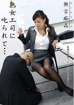 無言痴姦 熟女上司に叱られて…