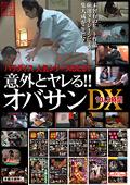 人気シリーズBEST 意外とヤレる!!オバサンDX