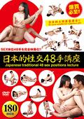 日本的性交48手講座