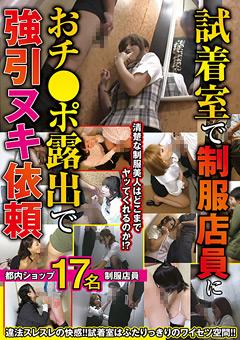 DUGA 試着室で制服店員におチ●ポ露出で強引ヌキ依頼 17名