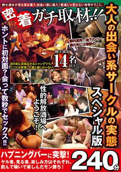密着ガチ取材!!大人の出会い系サークルの実態 スペシャル版 240分
