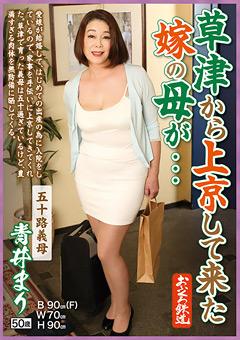 【青井マリ動画】草津から上京して来た妻の母が…-五十路熟女熟女義母-青井まり-熟女