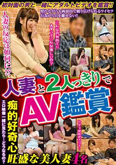 【葵千恵動画】人妻と2人っきりでAV鑑賞-熟女