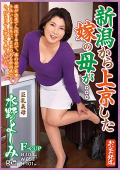 【水野よしみ動画】新潟から上京した妻の母が…-巨乳おっぱい熟女熟女義母-水野よしみ-50歳 -熟女
