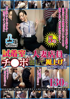 【芹沢あづさ動画】試着室で人妻店員にペニス出して裾上げをお願いしたら -熟女