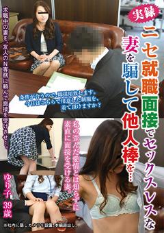 【ゆり子動画】SEXレスな妻を騙して他人棒を…ゆり子-39歳 -熟女
