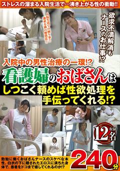 【熟女動画】看護婦のおばさんは頼めば色欲処理を手伝ってくれる!?