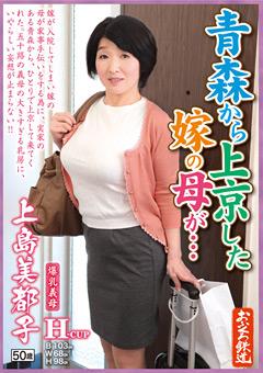 【上島美都子動画】青森から上京した妻の母が…爆乳熟女熟女義母-上島美都子-50歳 -熟女