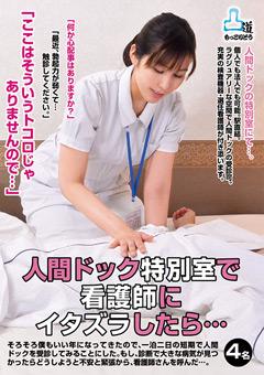 【素人動画】人間ドック特別室で看護師にイタズラしたら…