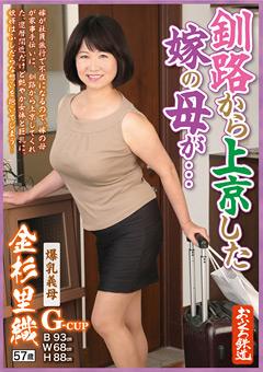 【金杉里織動画】釧路から上京した妻の母が…爆乳熟女熟女義母-金杉里織-57歳 -熟女