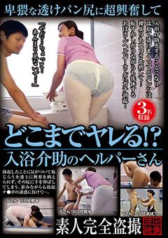 【熟女動画】どこまでヤレる!?-入浴介助のヘルパーさん