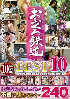 【汀しのぶ動画】おふくろ鉄道BEST10-240分 -熟女
