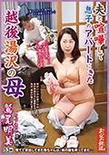 夫と喧嘩して息子のアパートにきた母 鷲尾明美