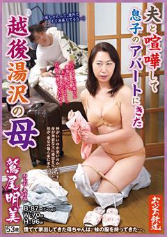 【鷲尾明美動画】夫と喧嘩して息子のアパートにきた母-鷲尾明美 -熟女