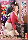 夫と喧嘩して息子のアパートにきた母 卯月和美