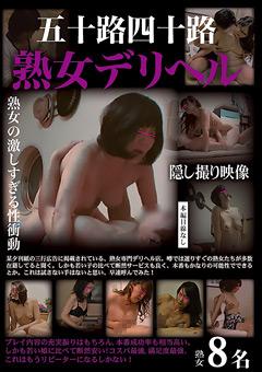 【熟女動画】五十路四十路-熟女デリヘル隠し撮り映像