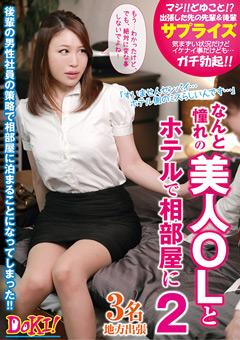 【汐河佳奈動画】なんと憧れの美女OLとホテルで相部屋に-2 -AV女優