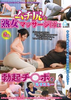 【熟女動画】ムチ尻な熟女エロマッサージ師に勃起ペニスを見せたら…