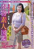 全国津々浦々 出会い系 本物素人図鑑 vol.5