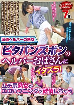 【小谷千春動画】ピタパンズボンのヘルパーおばさんにイタズラ! -熟女
