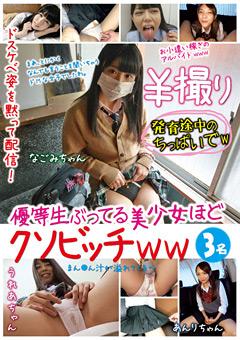 「¥撮り 発育途中のちっぱいでw優等生ぶってる美少女ほどクソビッチww」のパッケージ画像