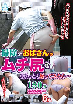 【熟女動画】掃除のおばさんのムチ尻をねちっこく触ってみたら…