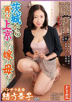 【緒方泰子動画】茨城から-再び上京した妻の母が…パンチラ熟女熟女義母-緒方泰子 -熟女