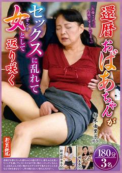 【柏木由里子動画】還暦おばあちゃんが乱れてオンナとして返り咲く180分 -熟女