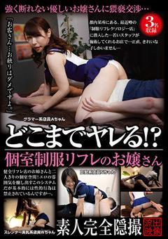 「どこまでヤレる!?個室制服リフレのお嬢さん」のパッケージ画像