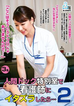 【素人動画】人間ドック特別室で看護師にイタズラしたら…2