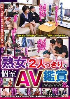 熟女と2人っきりで 個室AV 鑑賞