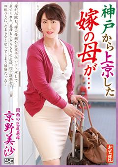 【京野美沙動画】神戸から上京した妻の母が…関西の巨尻熟女熟女義母-京野美沙 -熟女
