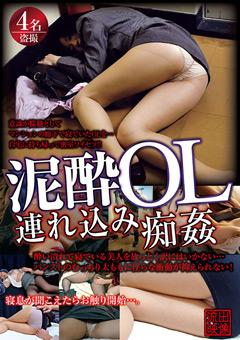 【シチュエーション動画】泥酔OL連れ込み痴姦