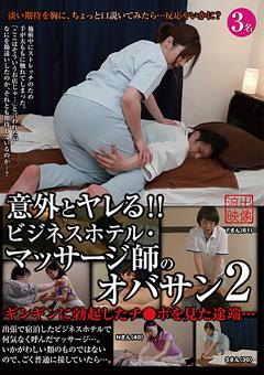 【盗撮動画】意外とヤレる!!-ホテル・エロマッサージ師のオバサン2